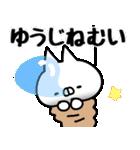 【ゆうじ】専用(個別スタンプ:02)