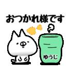 【ゆうじ】専用(個別スタンプ:03)