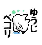 【ゆうじ】専用(個別スタンプ:04)