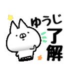 【ゆうじ】専用(個別スタンプ:05)