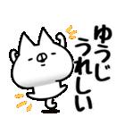 【ゆうじ】専用(個別スタンプ:09)