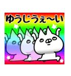 【ゆうじ】専用(個別スタンプ:10)