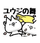 【ゆうじ】専用(個別スタンプ:12)