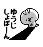 【ゆうじ】専用(個別スタンプ:13)