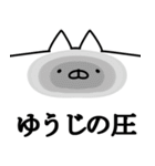 【ゆうじ】専用(個別スタンプ:16)