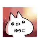 【ゆうじ】専用(個別スタンプ:17)