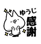 【ゆうじ】専用(個別スタンプ:18)