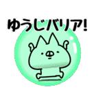 【ゆうじ】専用(個別スタンプ:20)