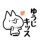 【ゆうじ】専用(個別スタンプ:22)