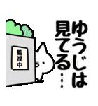 【ゆうじ】専用(個別スタンプ:23)
