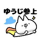 【ゆうじ】専用(個別スタンプ:24)