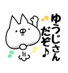 【ゆうじ】専用(個別スタンプ:25)