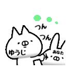 【ゆうじ】専用(個別スタンプ:32)