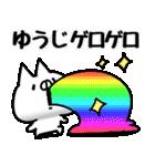 【ゆうじ】専用(個別スタンプ:33)