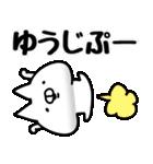 【ゆうじ】専用(個別スタンプ:34)