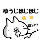 【ゆうじ】専用(個別スタンプ:35)