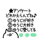 【ゆうじ】専用(個別スタンプ:39)