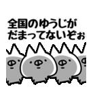 【ゆうじ】専用(個別スタンプ:40)
