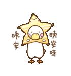 OK,Duck!(個別スタンプ:08)