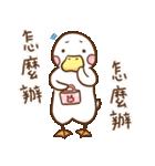 OK,Duck!(個別スタンプ:13)