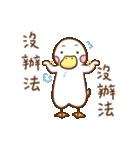 OK,Duck!(個別スタンプ:15)