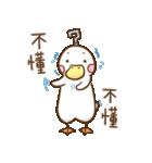 OK,Duck!(個別スタンプ:19)