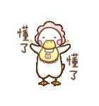 OK,Duck!(個別スタンプ:20)