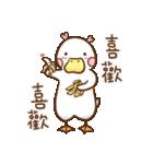OK,Duck!(個別スタンプ:35)