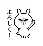 目ヂカラ☆うさぎ(個別スタンプ:04)