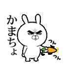目ヂカラ☆うさぎ(個別スタンプ:13)