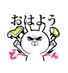 目ヂカラ☆うさぎ(個別スタンプ:33)