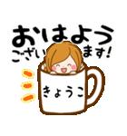 ♦きょうこ専用スタンプ♦(個別スタンプ:02)