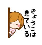 ♦きょうこ専用スタンプ♦(個別スタンプ:24)