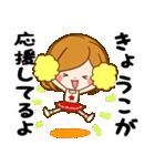 ♦きょうこ専用スタンプ♦(個別スタンプ:32)