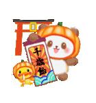 かぼちゃパンダさん「秋」(個別スタンプ:32)