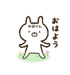 ☆かおりん☆の名前スタンプ(個別スタンプ:01)