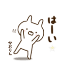 ☆かおりん☆の名前スタンプ(個別スタンプ:02)