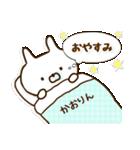 ☆かおりん☆の名前スタンプ(個別スタンプ:03)