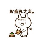 ☆かおりん☆の名前スタンプ(個別スタンプ:04)