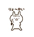 ☆かおりん☆の名前スタンプ(個別スタンプ:05)