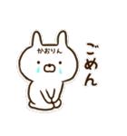 ☆かおりん☆の名前スタンプ(個別スタンプ:06)