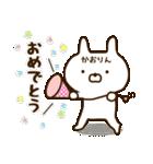 ☆かおりん☆の名前スタンプ(個別スタンプ:08)