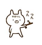 ☆かおりん☆の名前スタンプ(個別スタンプ:09)