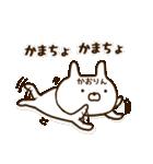 ☆かおりん☆の名前スタンプ(個別スタンプ:10)