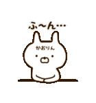 ☆かおりん☆の名前スタンプ(個別スタンプ:12)