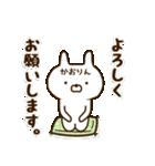 ☆かおりん☆の名前スタンプ(個別スタンプ:13)