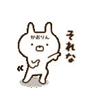 ☆かおりん☆の名前スタンプ(個別スタンプ:14)