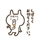 ☆かおりん☆の名前スタンプ(個別スタンプ:16)