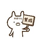 ☆かおりん☆の名前スタンプ(個別スタンプ:17)