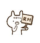 ☆かおりん☆の名前スタンプ(個別スタンプ:18)